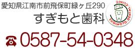 愛知県江南市前飛保町緑ヶ丘290 すぎもと歯科 0587-54-0348