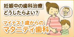 妊娠中の歯科治療どうしたらよい? マイナス1歳からのマタニティ歯科