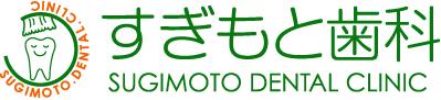 愛知県江南市のすぎもと歯科 SUGIMOTO DENTAL CLINIC