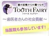 歯の妖精からの贈り物TOOTH FAIRYトゥースフェアリー 歯医者さんの社会貢献 当医院も参加しています!
