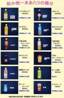 飲み物の砂糖料_img_9_b