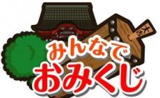 289_omikuji