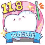 118のひ